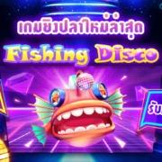 เกมยิงปลาใหม่ล่าสุด FISHING DISCO ค่าย JDB