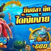 ยิงปลาค่าย SG ยิงปลามีความสุข ได้เงินง่าย ชีวิตดี๊ดี