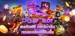 สล็อต เกมออนไลน์ทำเงิน เครดิตฟรีล่าสุด PG Slot