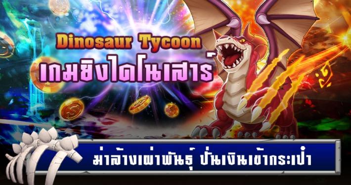 เกมไดโนเสาร์ วิ่งไล่ล่า ยิงไดโนเสาร์และไข่ไดโนเสาร์
