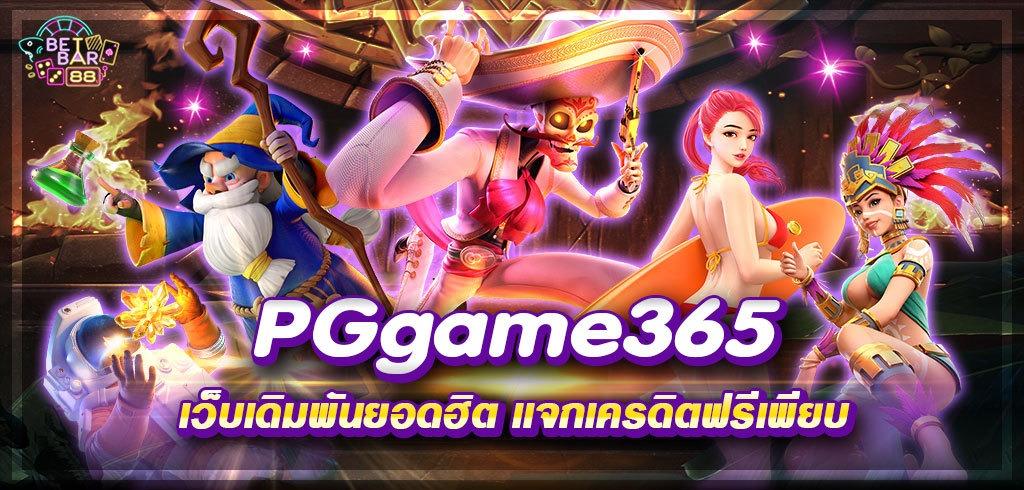 pggame365 สล็อตออนไลน์