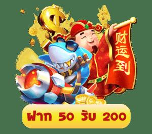 สล็อตยิงปลา โปรฝาก50รับ200 ล่าสุด 2021