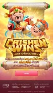 การซื้อฟรีสปิน Caishen Wins