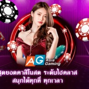 AG Asia Gaming สุดยอดคาสิโนออนไลน์ ระดับไฮคลาสอันดับ 1 ของเอเชีย
