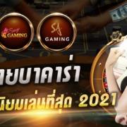บาคาร่าออนไลน์ ค่ายไหนที่คนไทยนิยมเล่นมากที่สุด 2021