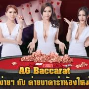 บาคาร่า Asia Gaming ทำเงินง่าย