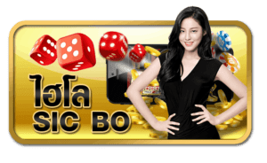 Sic Bo (ไฮโล) AG