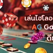 ไฮโลออนไลน์ Asia Gaming