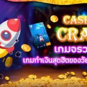 เกมจรวดวัดใจ CASH OR CRASH ค่าย JOKER เล่นง่าย ได้เงินจริง