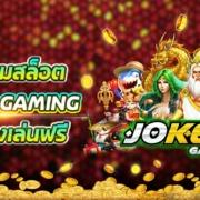 รวมเกมสล็อตค่าย JOKER GAMING ให้คุณทดลองเล่นฟรีมากที่สุด