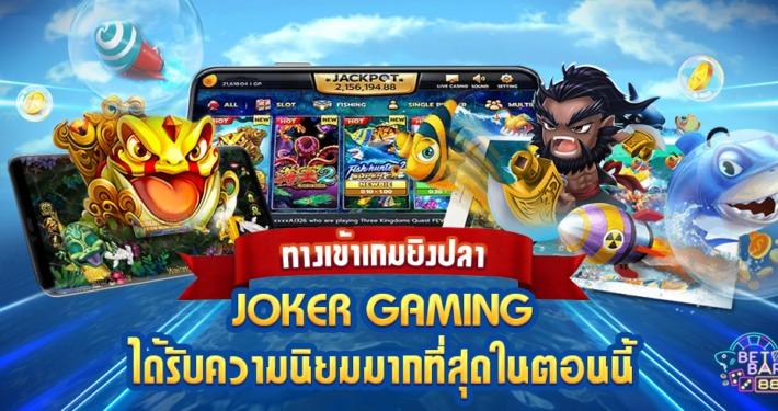 ทางเข้าเกมยิงปลาค่าย JOKER ที่ปลอดภัย น่าเชื่อถือ เว็บตรงไม่ผ่านเอเย่นต์