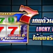 เกมตัวเลขนำโชค LUCKY NUMBER มีตัวเลขเป็นเดิมพัน ได้เงินจริง ไม่จกตา