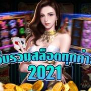 เว็บรวมค่ายสล็อตยอดฮิต ที่คนไทยนิยมเล่น ล่าสุด