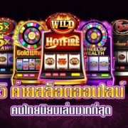 5 อันดับค่ายสล็อตออนไลน์ที่คนไทยนิยมเล่นมากที่สุด