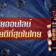 แอพหวยออนไลน์ TAOTONG88 ซื้อง่าย อัตราจ่ายดีที่สุดในไทย