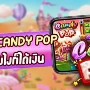 รีวิวเกม CANDY POP สล็อตออนไลน์ค่าย SG