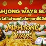 เล่นสล็อต Mahjong Ways ยังไงให้เข้ารอบโบนัสทุกตา
